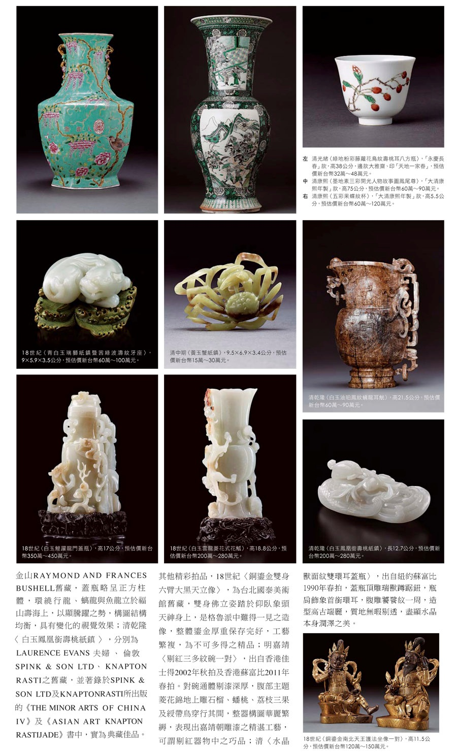 2015秋季「重要中國瓷雜工藝精品」